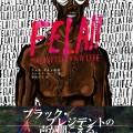 fela_kuti_jpn_2_550